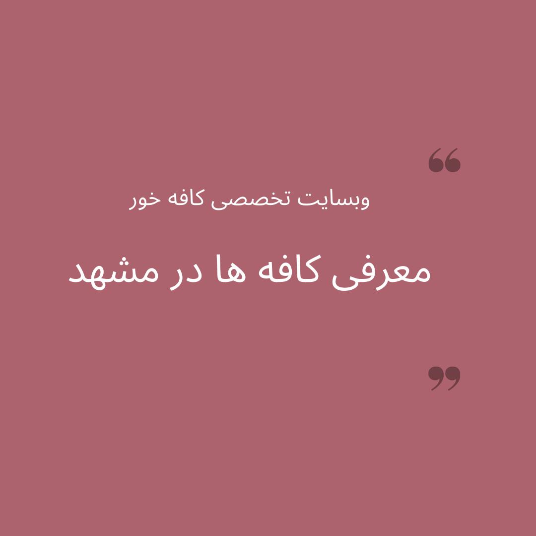 لیست کافه های مشهد
